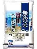 【精米】富山県産 無洗米 コシヒカリ 5kg 平成30年産