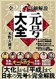 元号大全 ~「大化」から「平成」まで 日本の全247元号を詳細解説