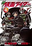 新 仮面ライダーSPIRITS(4) (月刊少年マガジンコミックス)