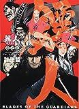 〓人 1―BLADES OF THE GUARDIANS (ヤングキングコミックス)