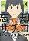 忘却のサチコ (4) (ビッグコミックス)