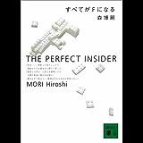 すべてがFになる THE PERFECT INSIDER S&M