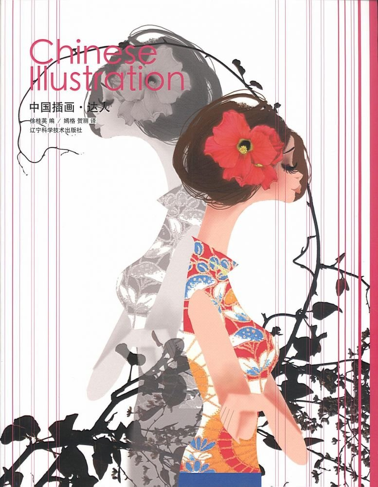 Chinese Illustration (English and Chinese Edition) pdf epub