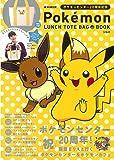 Pokemon LUNCH TOTE BAG BOOK (e-MOOK)