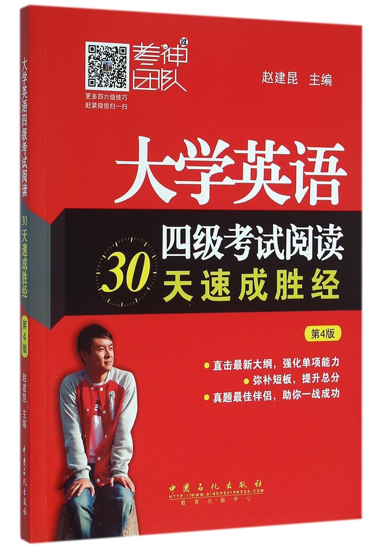 Download 大学英语四级考试阅读30天速成胜经(第4版) ebook