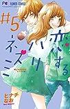 恋するハリネズミ 5 (フラワーコミックス)