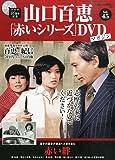 山口百恵「赤いシリーズ」DVDマガジン(45) 2015年 11/17 号 [雑誌]