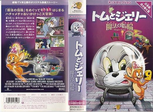 Amazon.co.jp: トムとジェリー ...