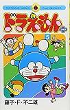 ドラえもんプラス (5) (てんとう虫コミックス)