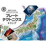 プレートテクトニクストランプ 地震 と 火山 を カード ゲーム で遊びながら学べる サイエンス トランプ