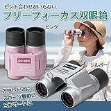 フォーカスフリー ピント合わせ不要コンパクト双眼鏡 BX-618F ピンク【人気 おすすめ 】