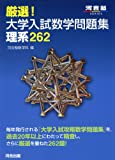 厳選!大学入試数学問題集理系262 (河合塾シリーズ)