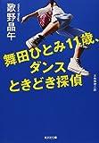 舞田ひとみ11歳、ダンスときどき探偵 (光文社文庫)