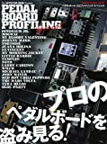 The EFFECTOR BOOK Presents PEDAL BOARD PROFILING Special (シンコー・ミュージックMOOK)