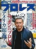 週刊プロレス 2019年 4/24 号 [雑誌]