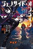 ジェノサイド・オンライン(2)極悪令嬢の集団遊戯 (BKブックス)