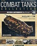 コンバットタンクコレクション 48号 (Sd.Kfz251/1 D型(フランス1944年)) [分冊百科] (戦車付) (コンバット・タンク・コレクション)