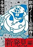 創作ノートと初期作品 新発見編 (復刻名作漫画シリーズ)