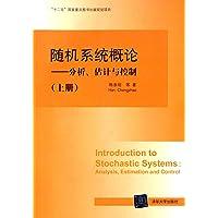 随机系统概论:分析、估计与控制(上)