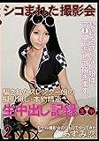 生中出し記録 02 [DVD]