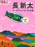 別冊太陽234 長新太 (別冊太陽 日本のこころ 234)