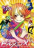 ドルメンX 2 (2) (ビッグコミックス)