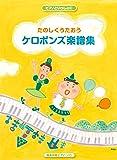 簡易伴奏ピアノ・ソロ ピアノといっしょに たのしくうたおう ケロポンズ楽譜集 オフィシャル版