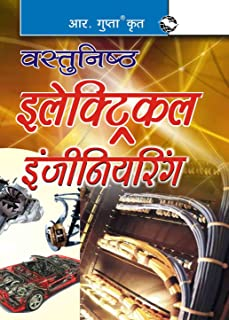 Objective Electrical Engineering  sc 1 st  Amazon.in : house wiring book - yogabreezes.com