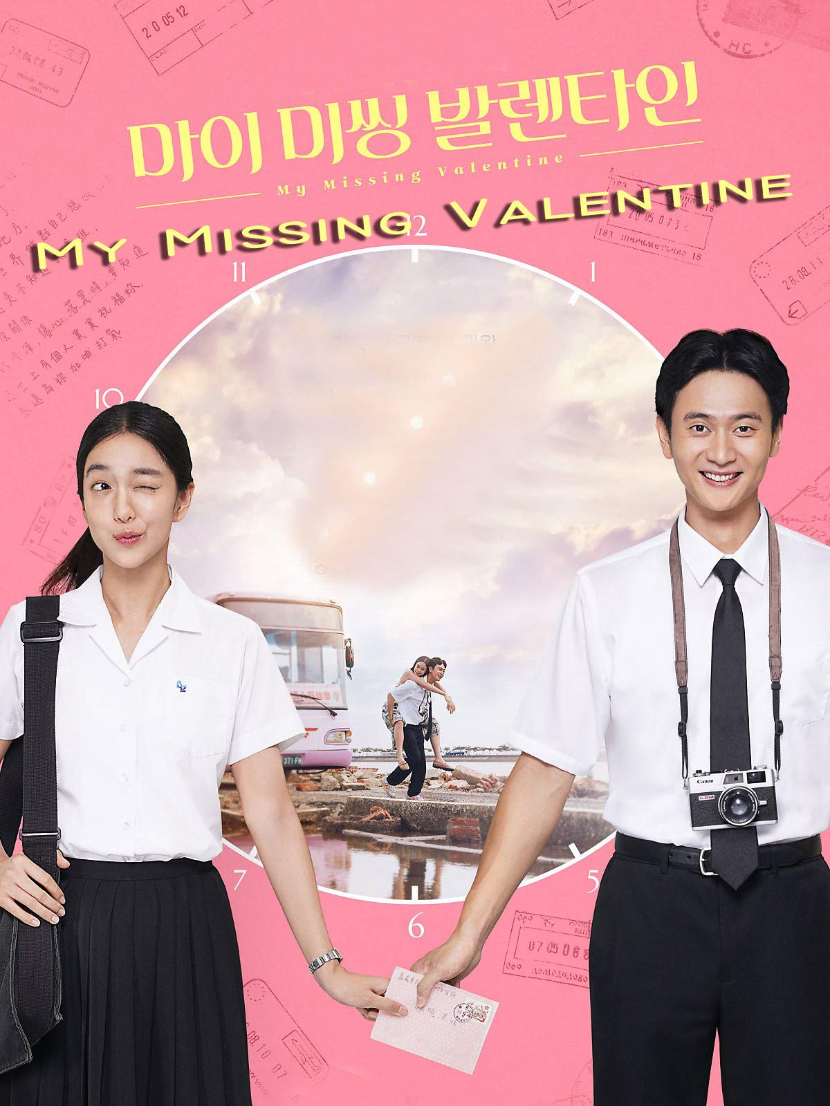 My Missing Valentin on Amazon Prime Video UK