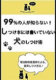 99%の人が知らない!しつけ本には書いていない、しつけ術。: 愛犬にとって頼りになるリーダーになれてしまう10の方法。 (AiKawamoto)