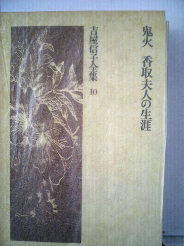 吉屋信子全集〈10〉鬼火・香取夫人の生涯 (1975年) | 吉屋 信子 ...