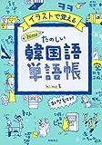 イラストで覚える hime式 たのしい韓国語単語帳