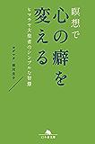 瞑想で心の癖を変える ヒマラヤ大聖者のシンプルな智慧 (幻冬舎文庫)