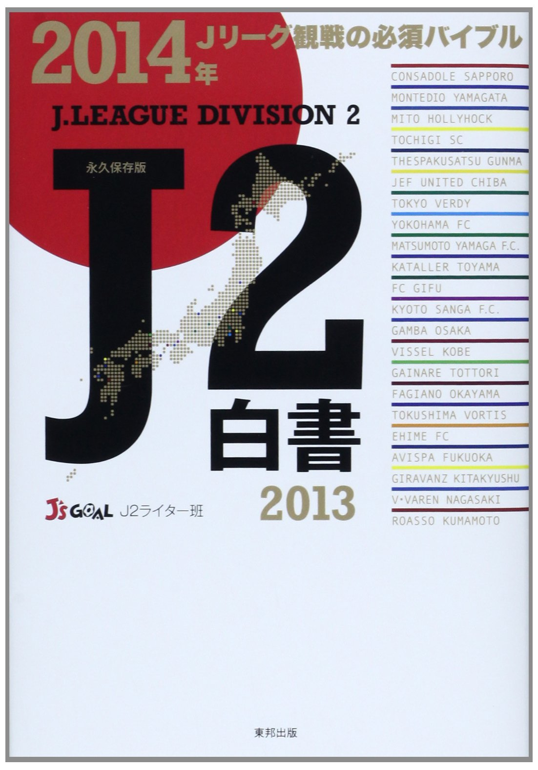 Jētsū hakusho : 2013 PDF