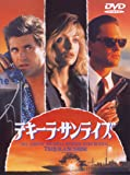 テキーラ・サンライズ [DVD]