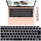 MaxKu MacBook Air 2018 キーボードカバー キーボード防塵カバー 日本語 JIS配列 キースキン 多色選択可能 (対応モデル:2018年モデル MacBook Air 2018) (ブラック)