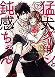 猛犬ダーリンと鈍感ちゃん (下) (ぶんか社コミックス Sgirl Selection)