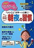 PHPくらしラク~る♪ 2019年 01 月号 [雑誌]