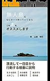 無人島になにか一つ持っていくならこの本をオススメします
