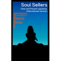 Soul Sellers: Clear and Present Japanese (English Edition)
