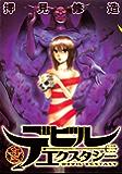 デビルエクスタシー(2) (ヤングマガジンコミックス)
