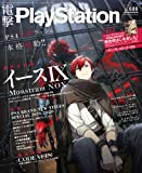電撃PlayStation 2019年11月号 Vol.680