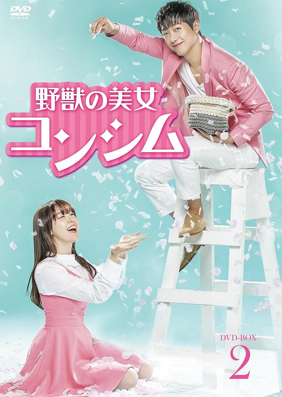 野獣の美女コンシム DVD-BOX2 B06XCG6T1L