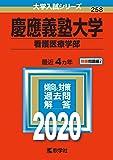 慶應義塾大学(看護医療学部) (2020年版大学入試シリーズ)