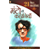 Shahadat Hasan Manto Ki 21 Shreshtha Kahaniyan  (Hindi)
