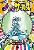 からくりサーカス (13) (小学館文庫 ふD 35)