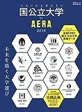 国公立大学 by AERA 2018 (AERAムック)
