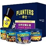 PLANTERS 绅士 精选什锦坚果+碧根果+腰果+花生混合包装礼盒装856g
