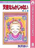 天使なんかじゃない 8 (りぼんマスコットコミックスDIGITAL)