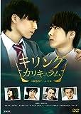 キリング・カリキュラム ~人狼処刑ゲーム 序章~ [DVD]